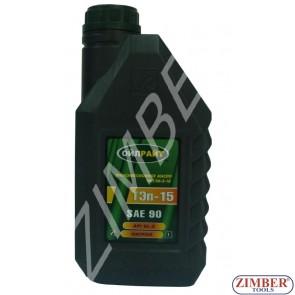 Трансмисионно диференциално масло-нигрол SAE 90-1L